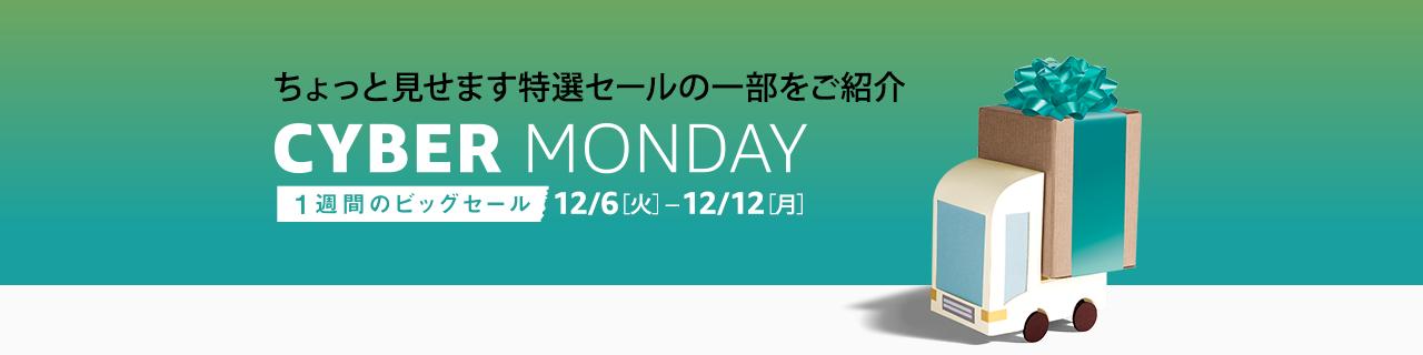 【12/2-4限定】日本では初、Amazonプライム年会費が割引!