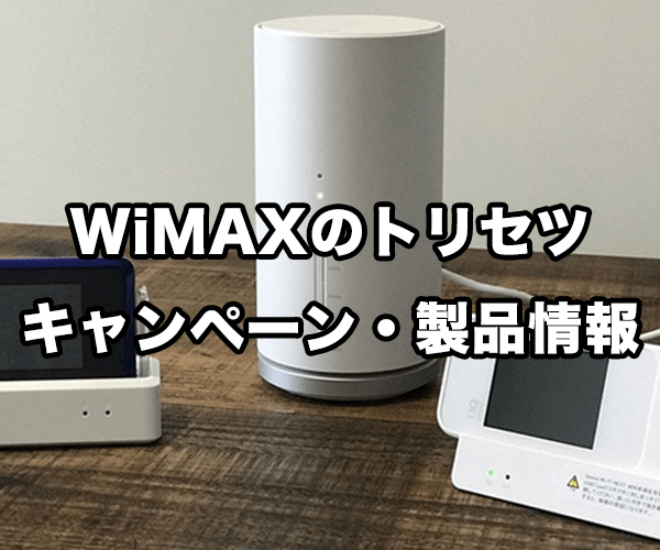 WiMAXのトリセツ