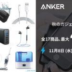 Anker 秋のガジェットフェス
