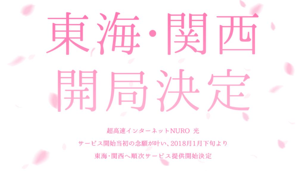NURO 光 東海 関西 開局