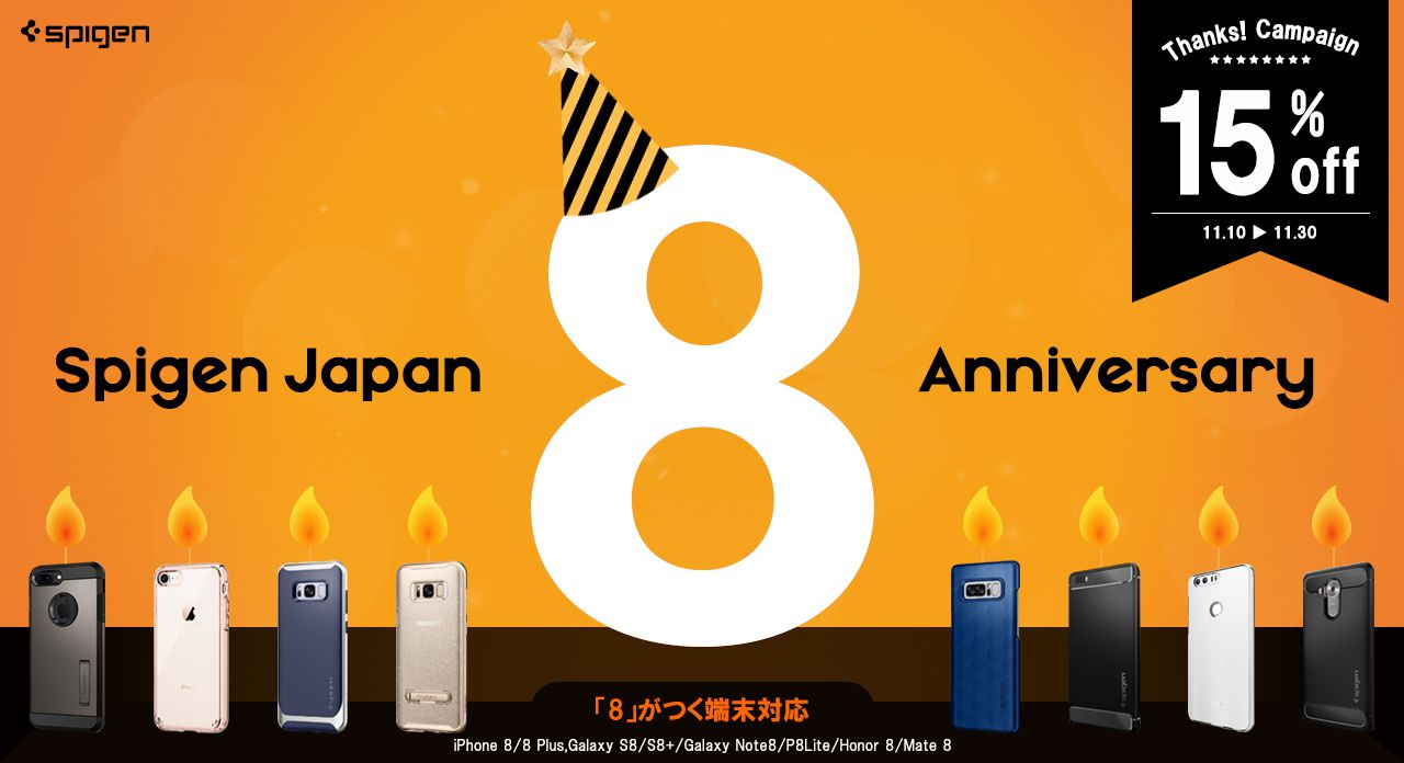 【SALE】15%オフ!『Spigenジャパン 8周年記念イベント』を開催中