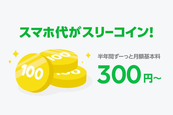 LINEモバイル スマホ代 月300円キャンペーン