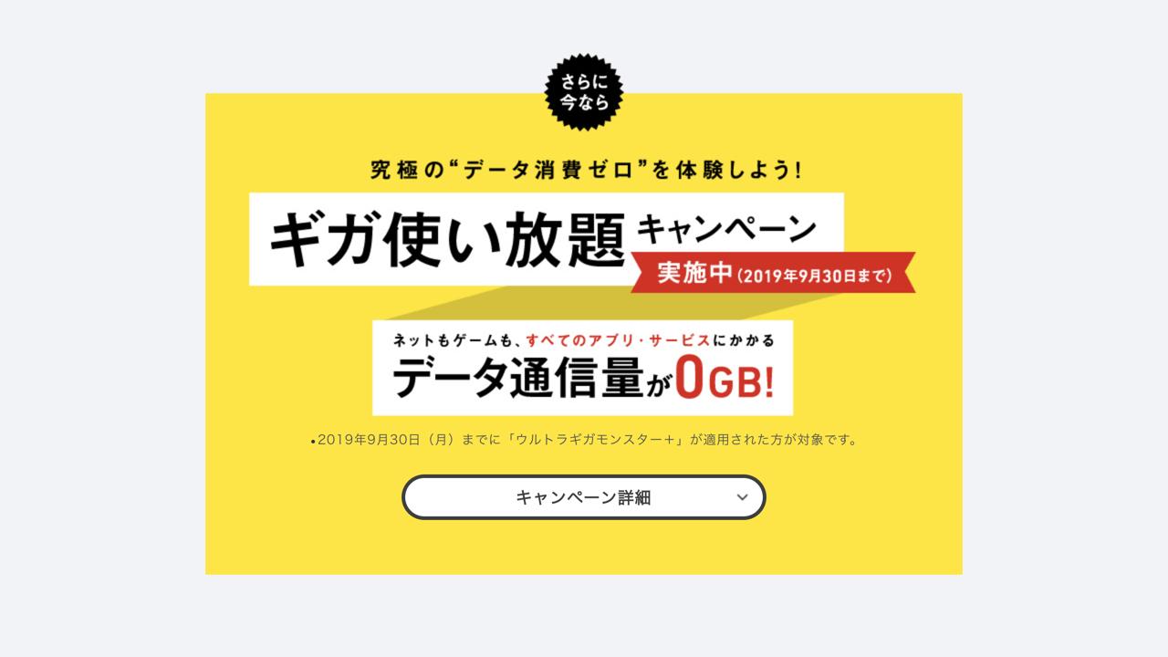 ソフトバンク ギガ使い放題キャンペーン