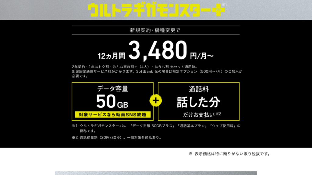 ソフトバンク ウルトラギガモンスター+